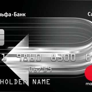 Кредитная карта Сash Back Альфа-Банка