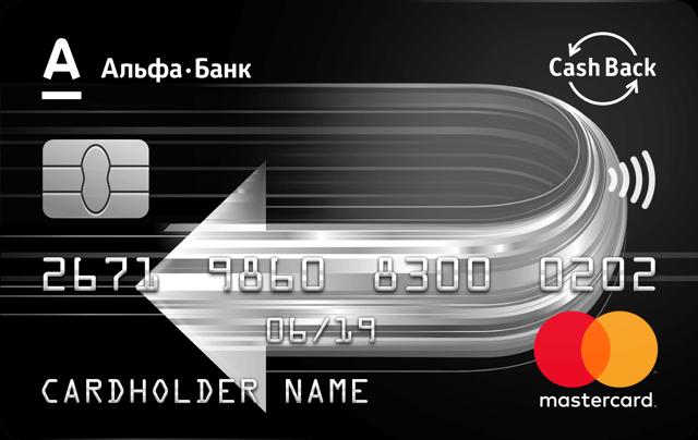 Кредитная карта Сash Back от Альфа банка