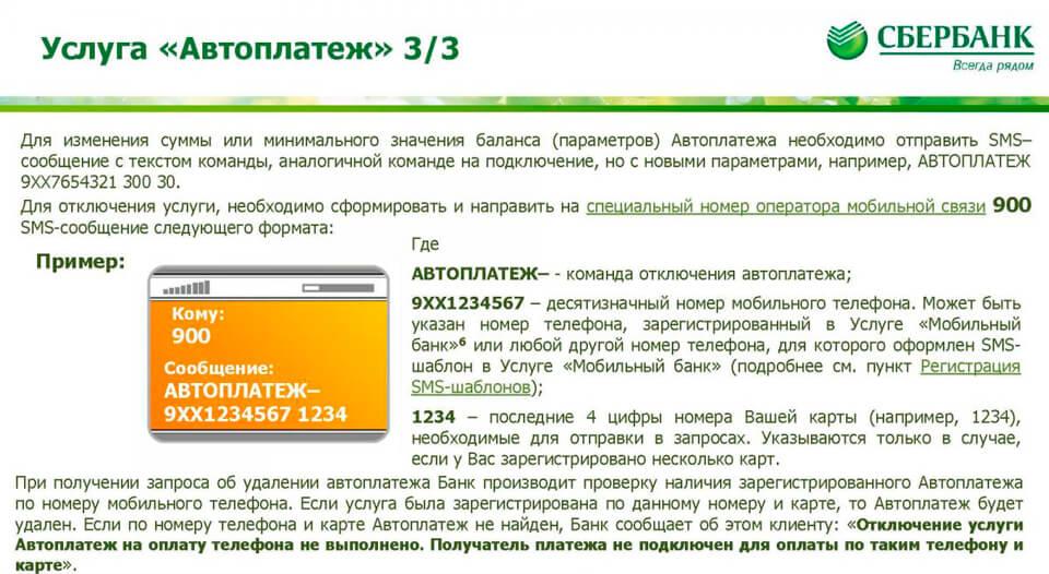 Изображение - Как можно подключить услугу автоплатежа от сбербанка otkluchenie