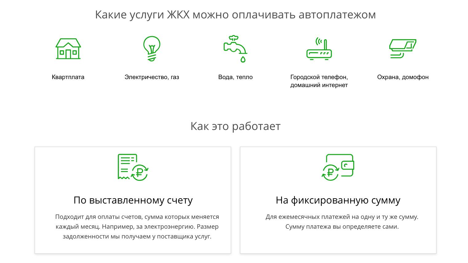Изображение - Как можно подключить услугу автоплатежа от сбербанка zhkh-autoplatezh