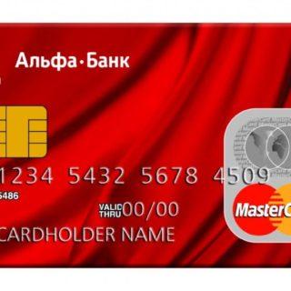 Пополнение кредитной карты «100 дней без %» Альфа-Банка