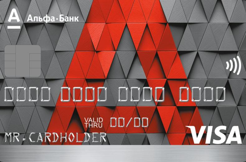 Альфа банк потребительский кредит отзывы 2020