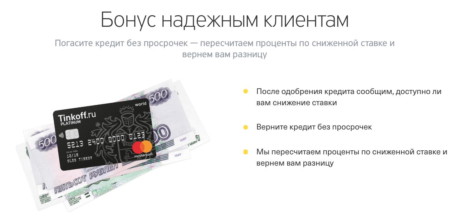 Бонус клиентам банка Тинькофф