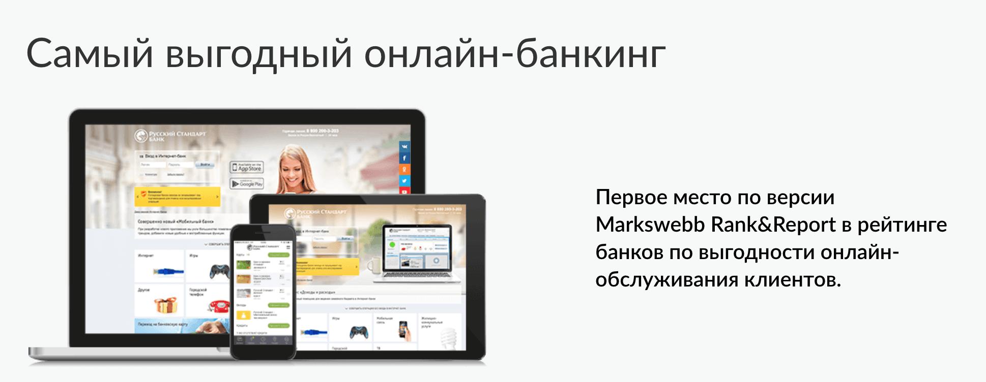 онлайн кредитная карта русский стандарт
