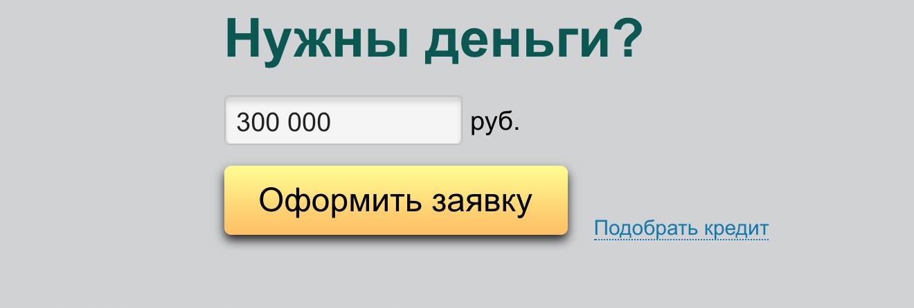 миг кредит нижний новгород официальный сайт отзывы