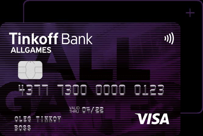 как оформить кредитную карту тинькофф на другого человека быстрый кредит без проверок