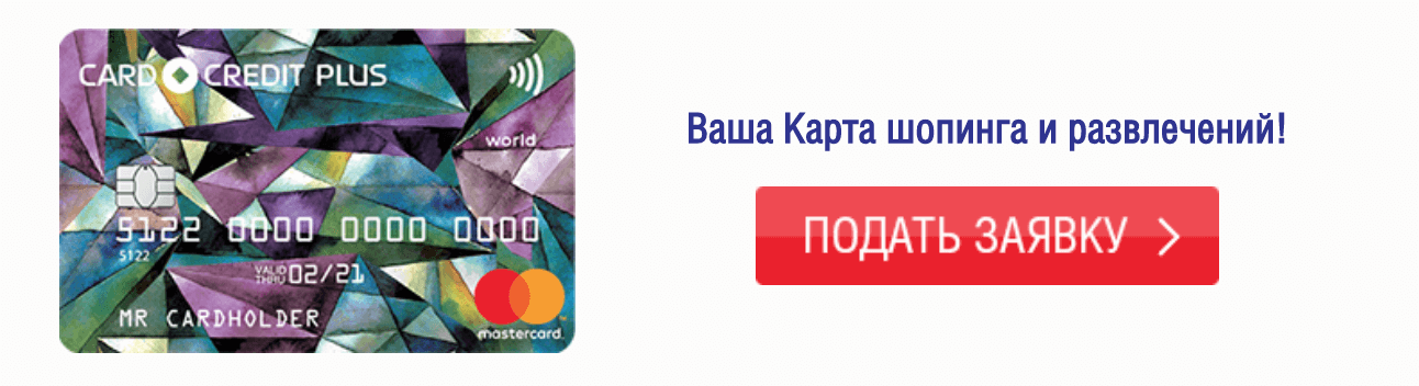 Card Credit Plus Кредит Европа Банка
