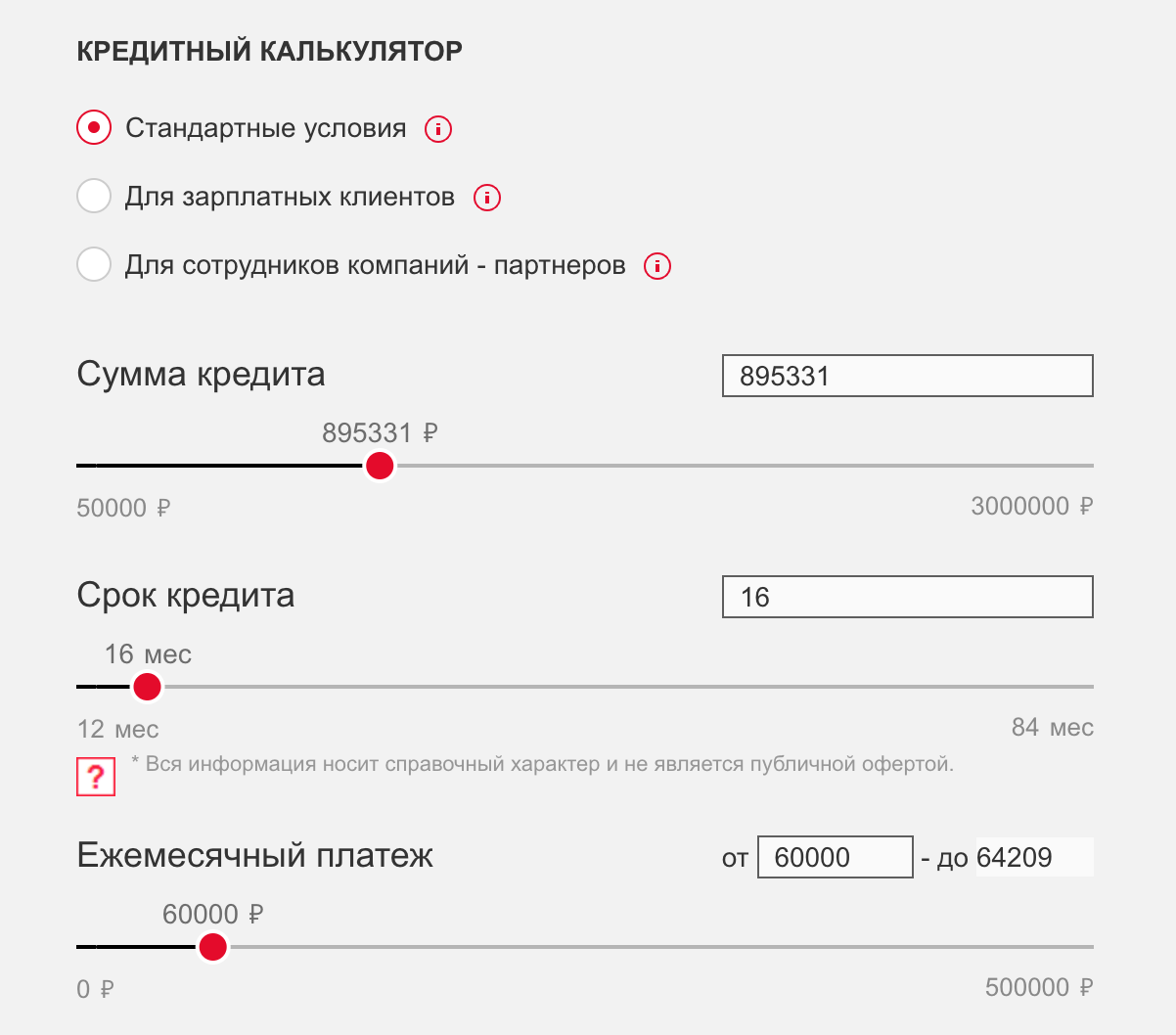 потребительский кредит росбанк калькулятор для клиентов