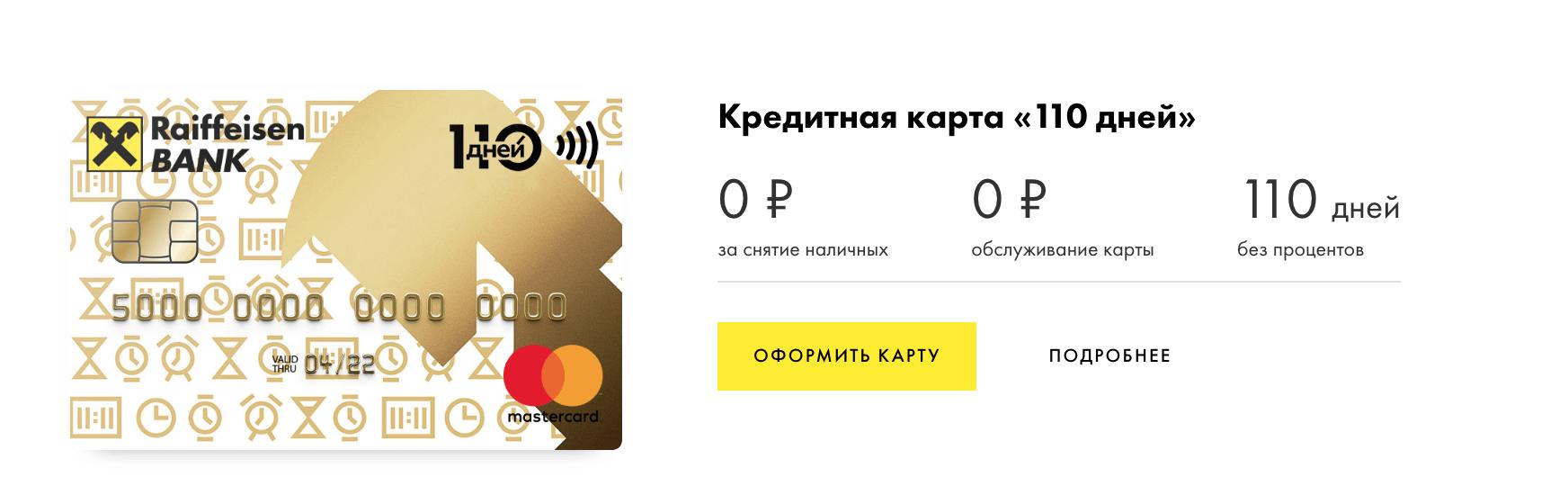 Взять кредит сбербанк онлайн заявка на кредит наличными