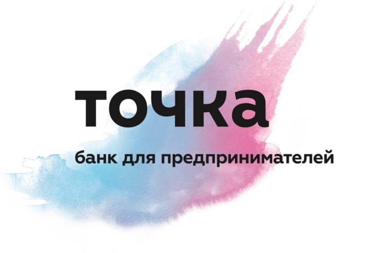 Торговый и мобильный эквайринг в банке Точка