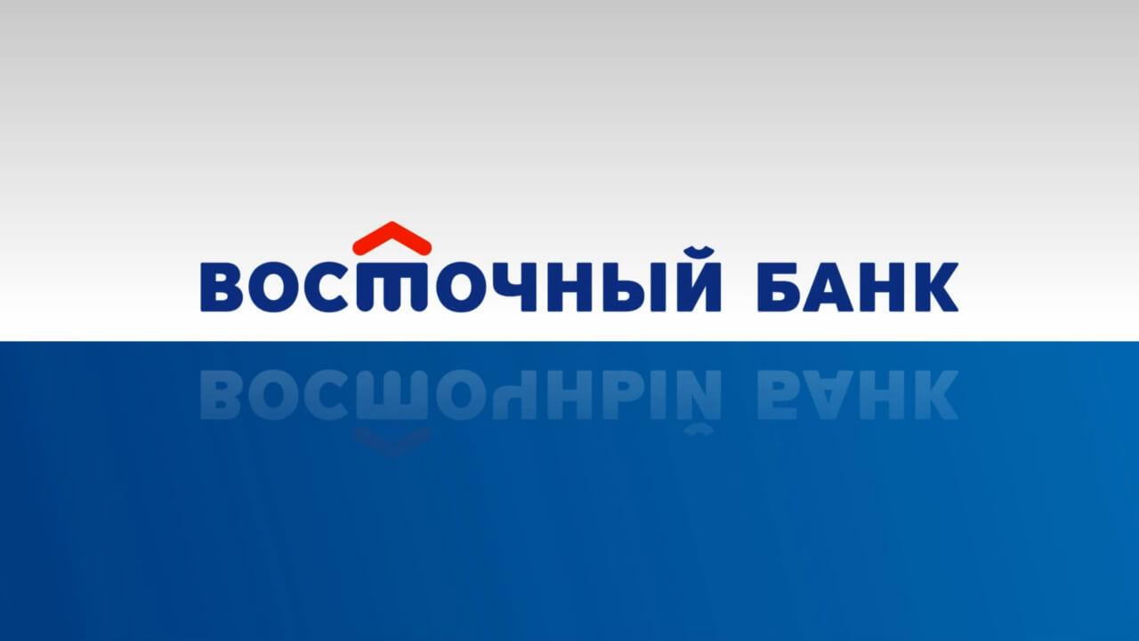 Заполните заявку на потребительский кредит в Восточном экспресс банке с быстрым рассмотрением.