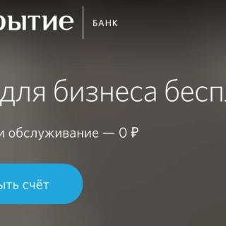 Расчетный счет для ООО и ИП в банке Открытие