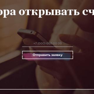 Расчетный счет в банке Точка для ООО и ИП
