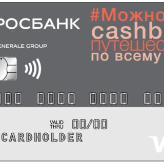 Кредитная карта Росбанка «Можно все»