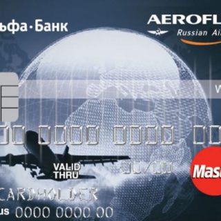 Кредитная карта «Аэрофлот» Альфа-Банка