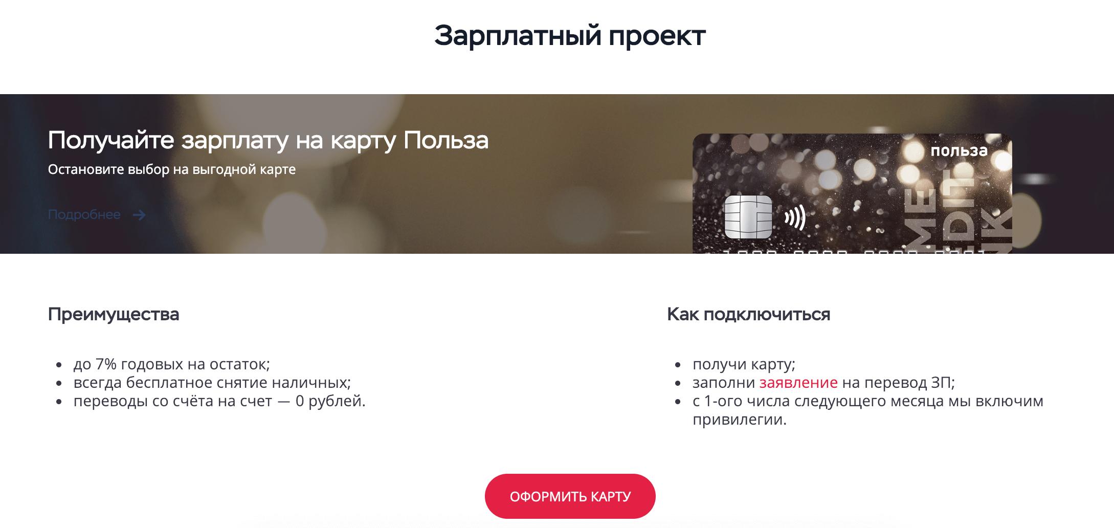 банк ренессанс кредит ярославль режим работы в праздники