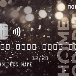 Дебетовая карта Польза от Хоум Кредит Банк