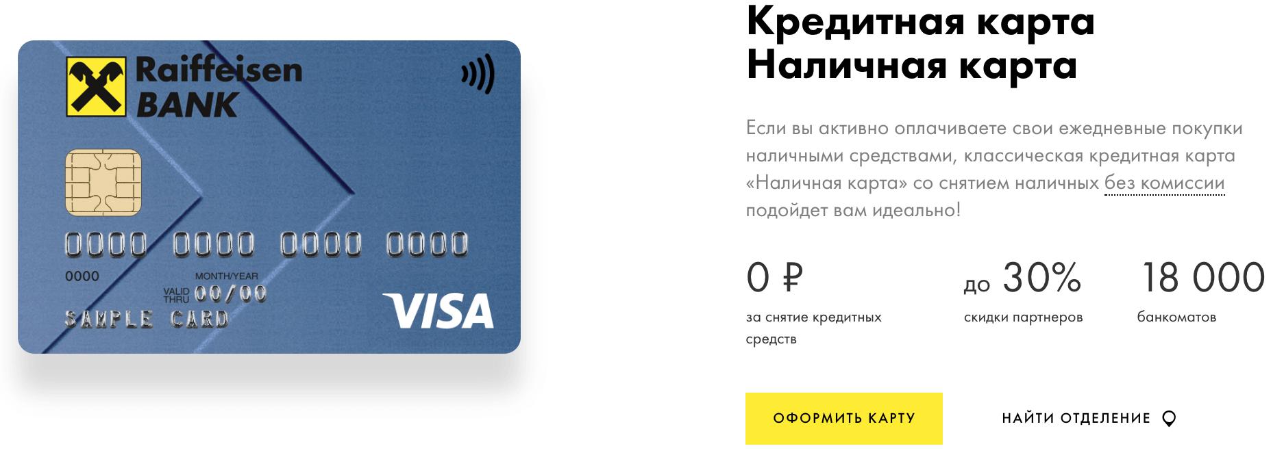 процент за снятие наличных с кредитной карты райффайзен банка все сразу