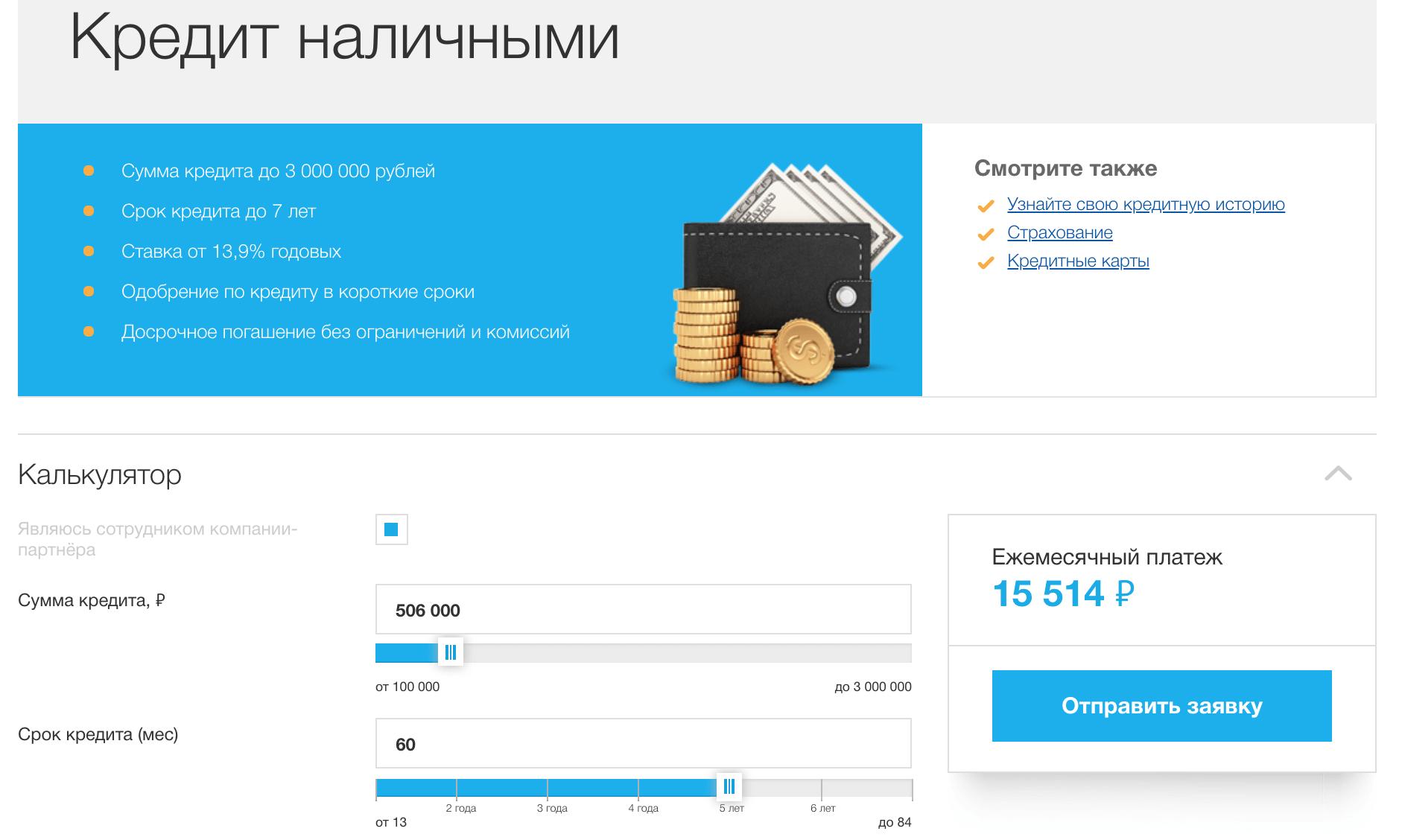 Взять кредит в локо банке