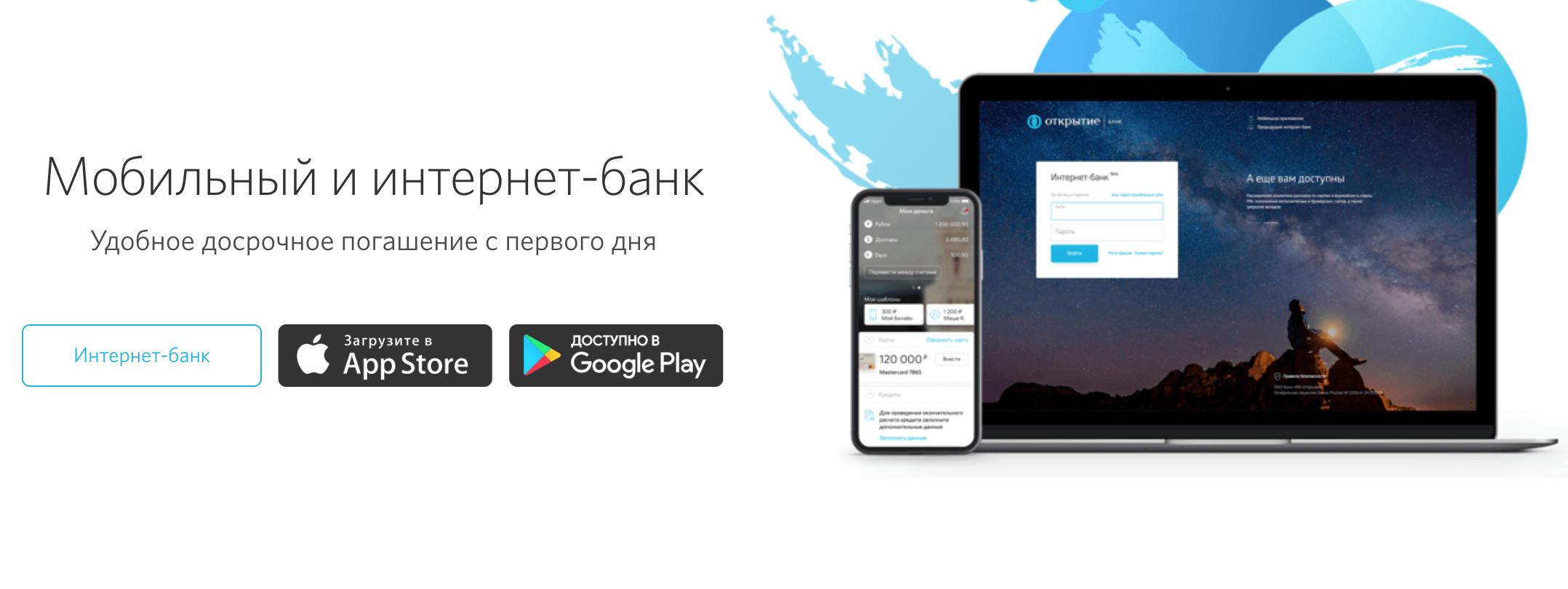 Подать заявку на кредит в открытие онлайн заявка на кредит наличными