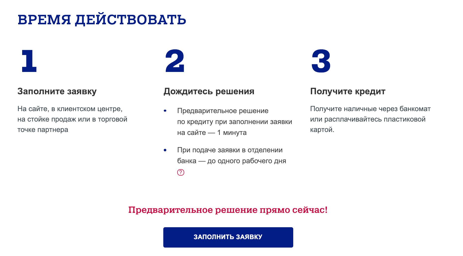 Как оформить и обслуживать кредит в «Почта Банке»