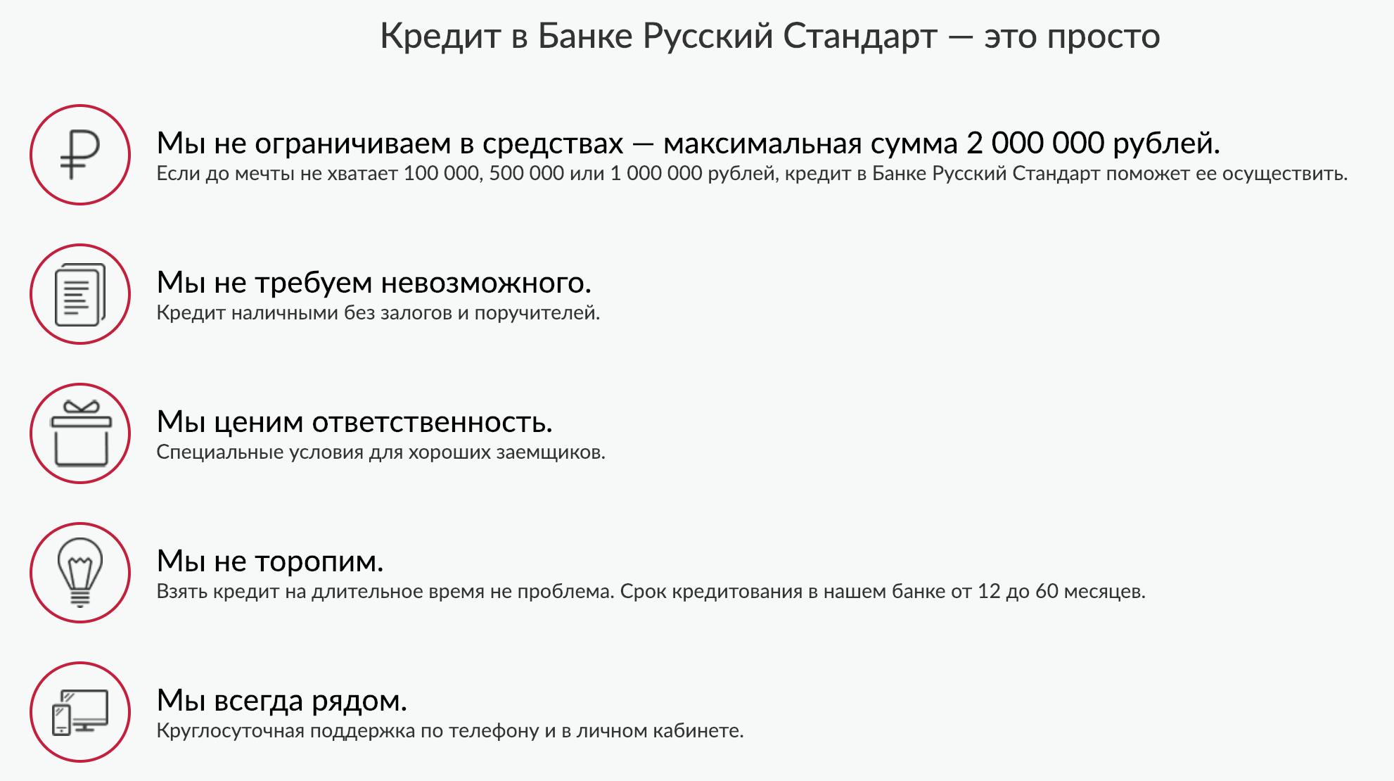 Взять кредит в банке русский стандарт i тесты финансы и кредит онлайн