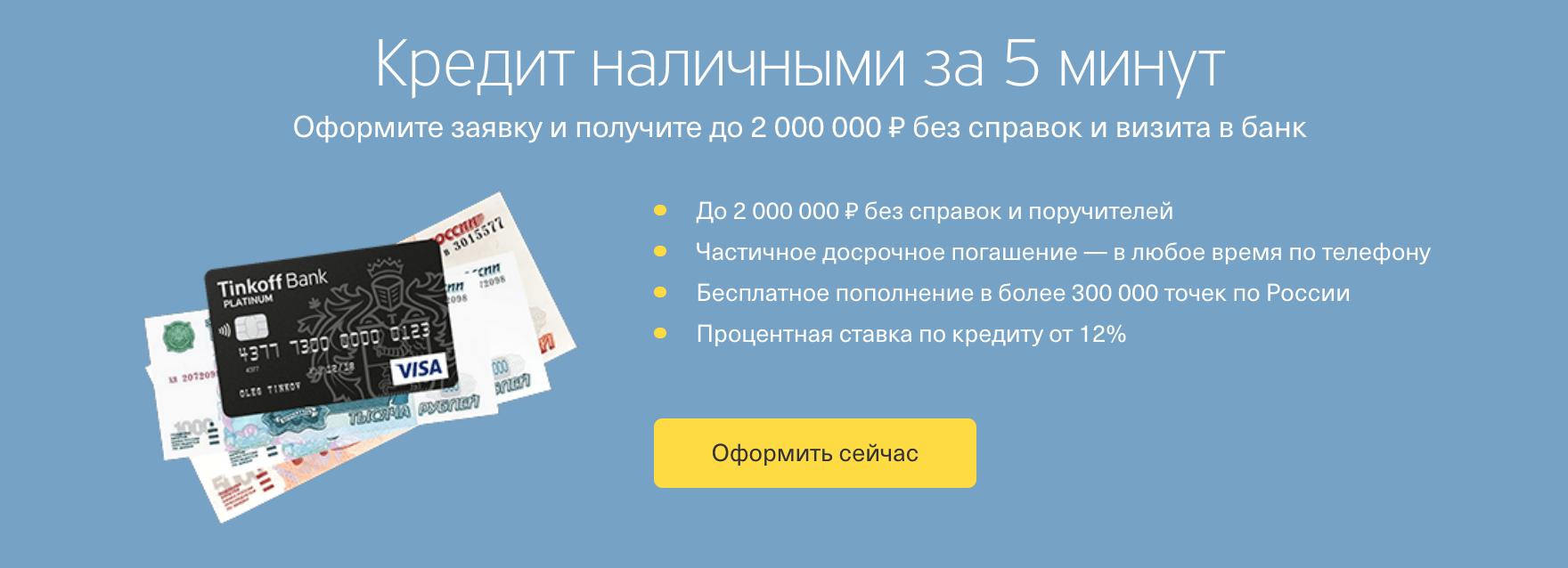тинькофф повторный кредит