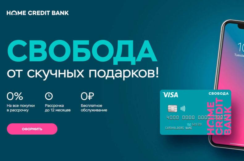 кредит европа беляево