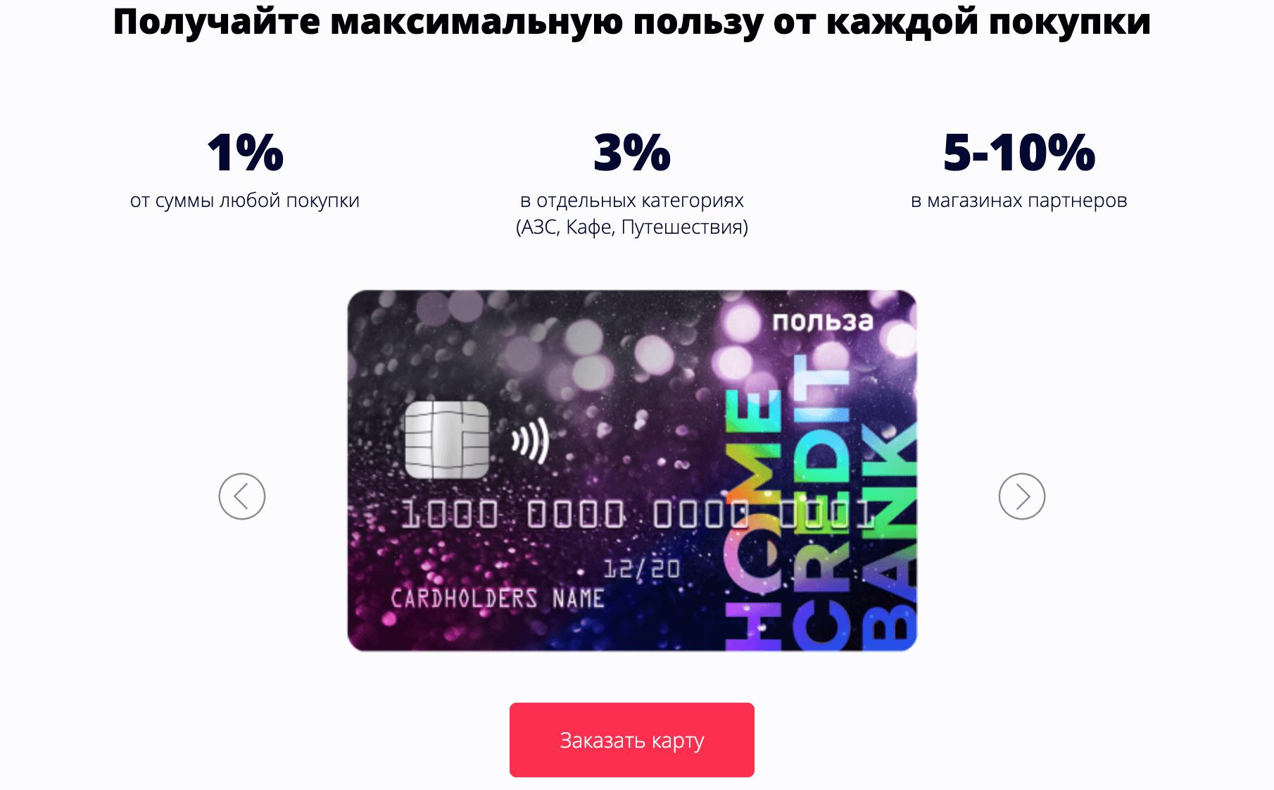 Альфа банк дебетовая карта с кэшбэком на азс