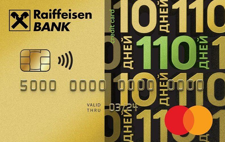 Кредитная карта 110 дней без % Райффайзенбанка