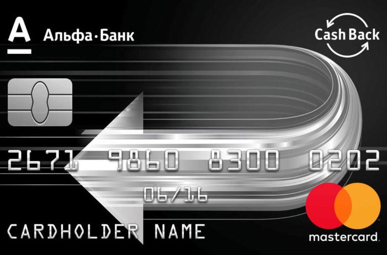 Как правильно пользоваться кредитной картой Cash Back Альфа-Банка