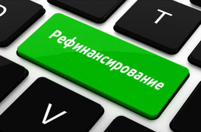 почему сбербанк отказывает в рефинансировании кредитовzaim aleksei mail ru алексей кредит отзывы