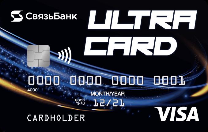 Дебетовая карта с кэшбэком Ultracard Связь-Банка