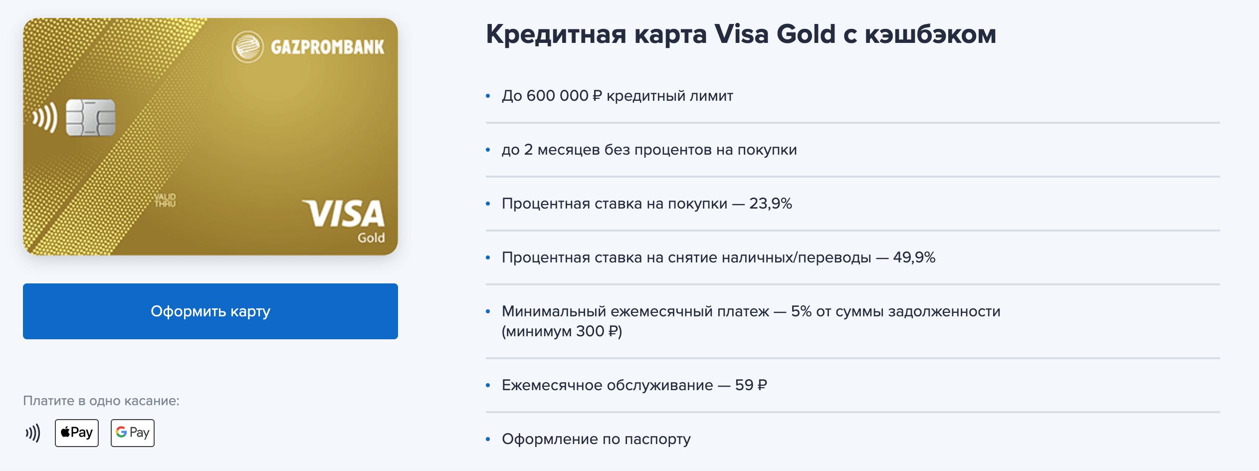 Оформить карту visa gold