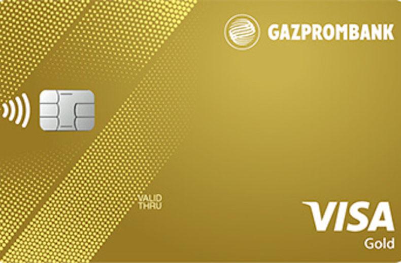 Кредитная карта Visa Gold с выплатой кэшбэк от Газпромбанка