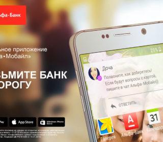 Как подключить мобильный банк Альфа-Банка