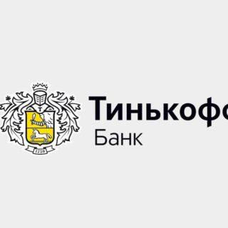 Автокредит в банке Тинькофф