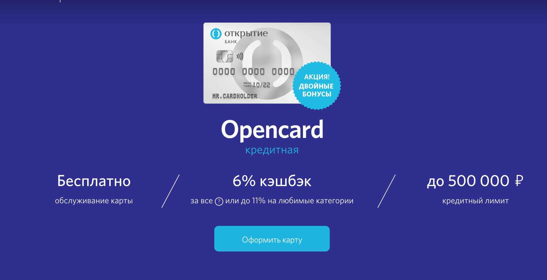 кредитная карта банка открытие проценты максимальные