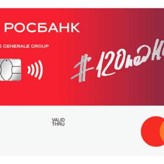 Кредитная карта #120подНОЛЬ Росбанка