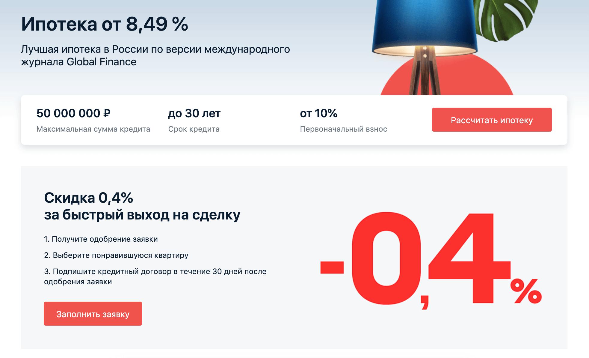 Онлайн заявка на кредит втб 24 красноярск