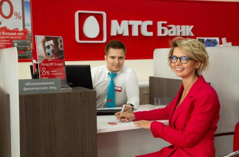 Рефинансирование кредитов в МТС банке