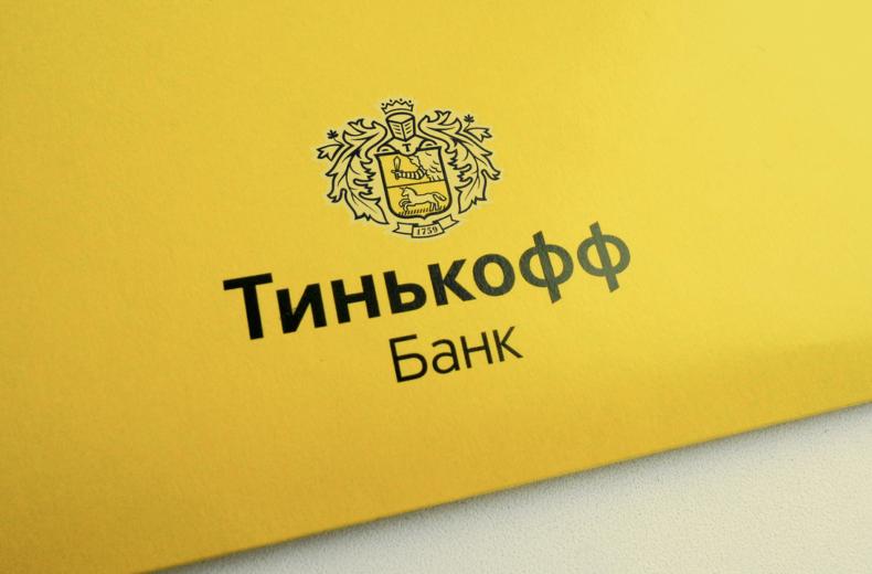 где можно положить деньги на кредитную карту тинькофф без комиссии как узнать пароль онлайн банка