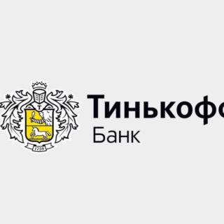 Кредит под залог недвижимости в банке Тинькофф