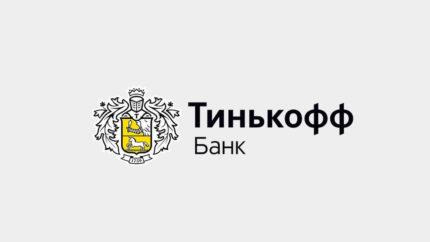 Кредит по залог недвижимости в банке Тинькофф