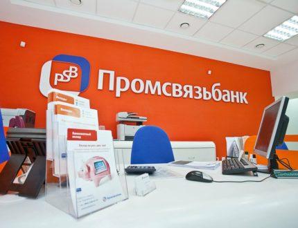 Как оплатить кредит Промсвязьбанка
