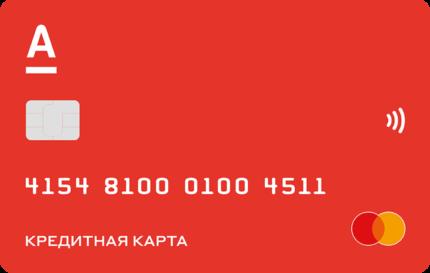 Как увеличить кредитный лимит по карте Альфа-Банка