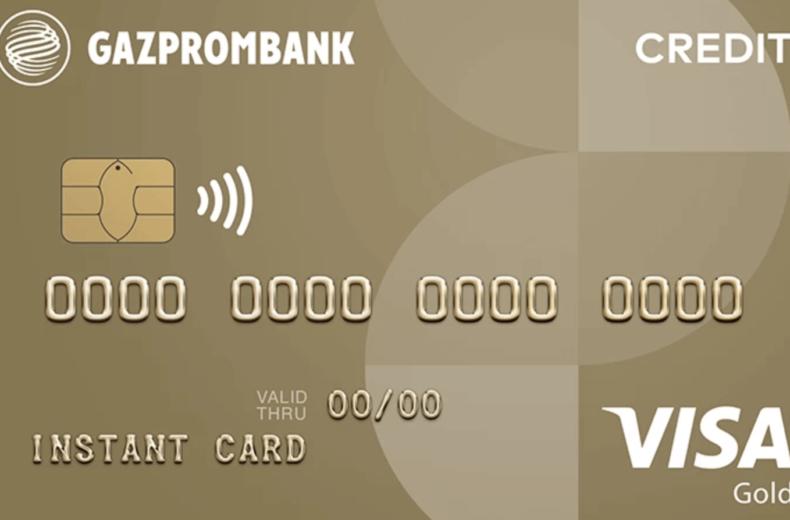 Кредитная «Удобная карта» Газпромбанка